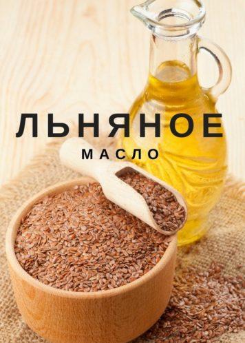 Масло льняное Вологодское, 500 мл