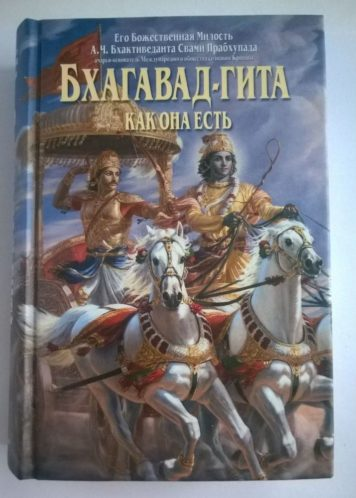 Бхагавад-гита (карманное издание)