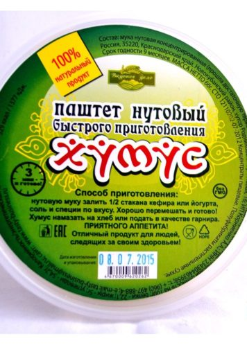 Хумус,66 г