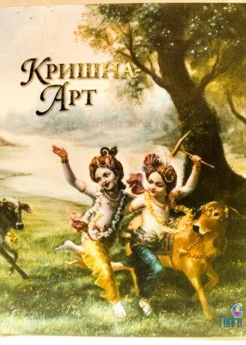 krishna-art2.jpg