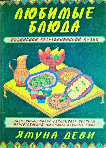 Любимые блюда индийской вегетарианской кухни