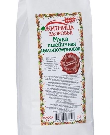 Мука пшеничная цельнозерновая, 1кг
