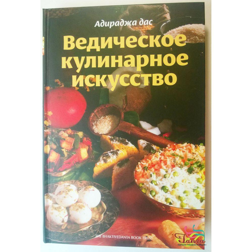 ведическая кулинария рецепты фото наносимый врагу
