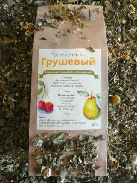 """Травяной чай """"Грушевый"""", 40 гр"""