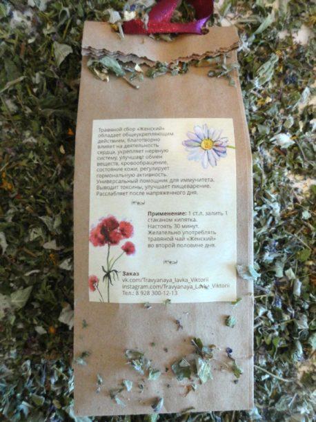 Травяной чай «Женский», 40 гр
