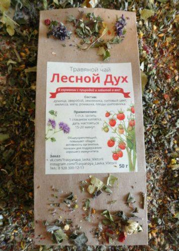 Травяной чай «Лесной», 40 гр