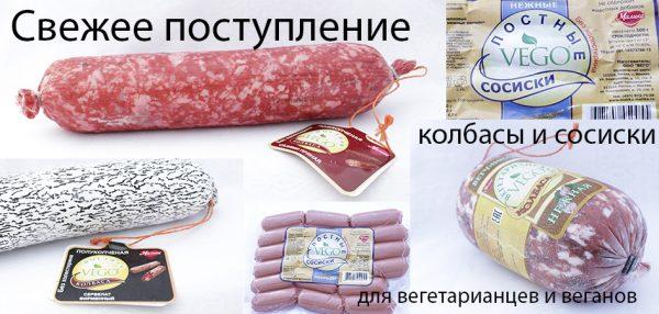 """Ассортимент пополнился вегетарианской колбасой фирмы """"Малика"""""""