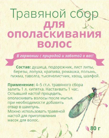 Травяной сбор для ополаскивания волос, 80 гр