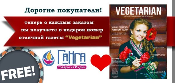 """Теперь мы представители газеты """"Vegetarian""""!"""