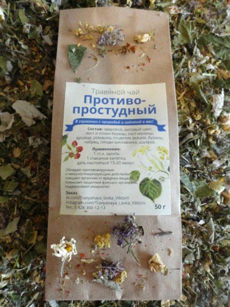 Травяной чай «Противопростудный», 50 гр