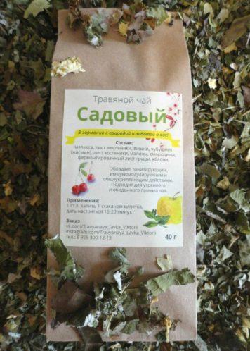 Травяной чай «Садовый», 40 гр