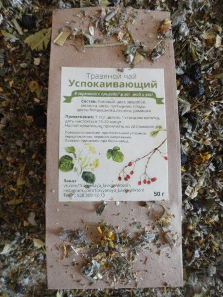 Травяной чай «Успокаивающий», 40 гр