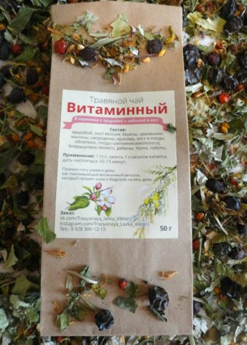 Травяной чай «Витаминный», 50 гр