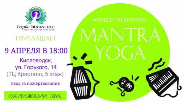 Мы сегодня на Мантра-йоге в г.Кисловодск!