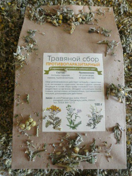 """Травяной сбор """"Противопаразитарный"""", 100 гр"""