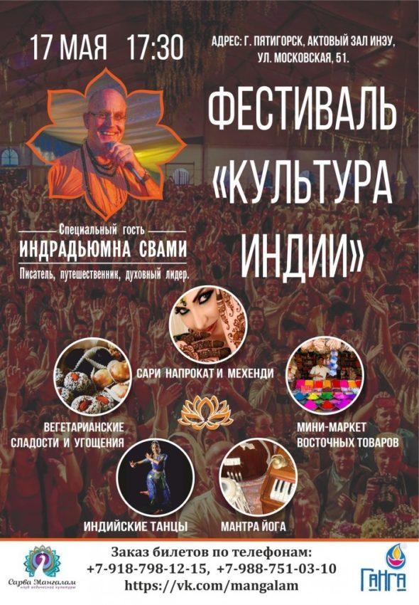 Индийский маркет на фестивале Культура Индии в Пятигорске