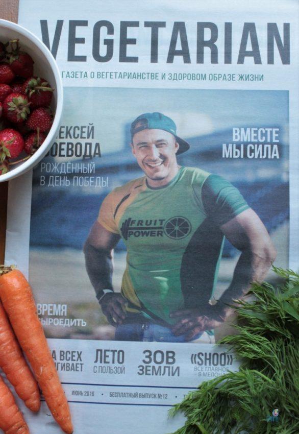 """Новый номер газеты """"Vegetarian"""" к Вашему заказу"""