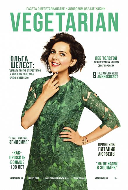 """Целых 744 часа лета и новый номер газеты """"Vegetarian"""" к вашему заказу!!"""