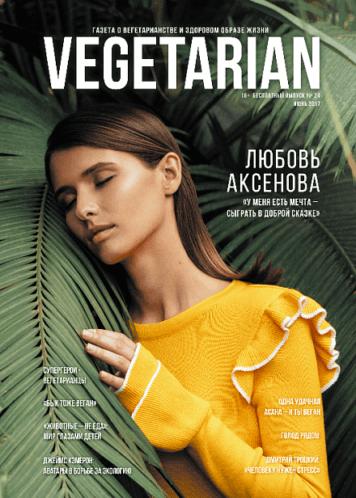 Газета Vegetarian свежий номер