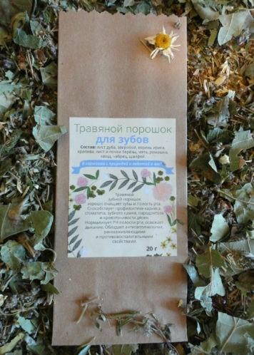 Травяной порошок для зубов, 20 гр